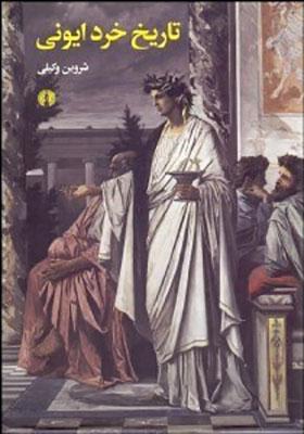 تاريخ خرد ايوني