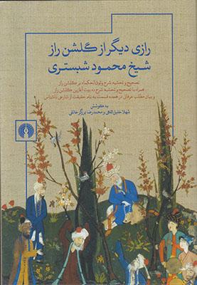 رازي ديگر از گلشن راز شيخ محمود شبستري