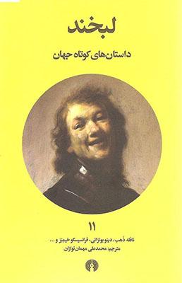 لبخند / داستان هاي كوتاه جهان