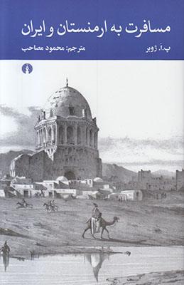 مسافرت به ارمنستان و ايران