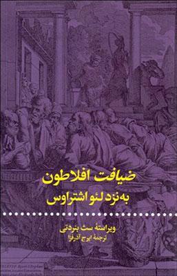 ضيافت افلاطون به نزد لئو اشتراوس