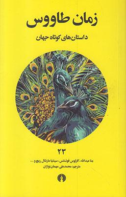 زمان طاووس / داستان هاي كوتاه جهان