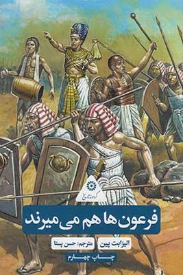 فرعون ها هم مي ميرند