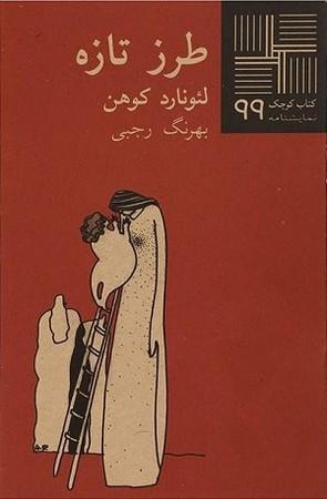 طرز تازه/ كتاب كوچك 99