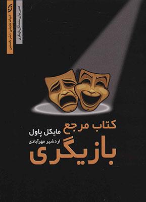 كتاب مرجع بازيگري