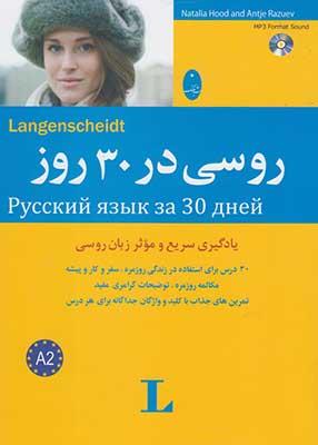 روسي در 30 روز+ cd