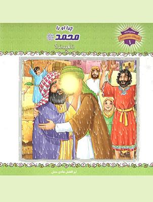 چرا او را محمد (ص) ناميدند؟