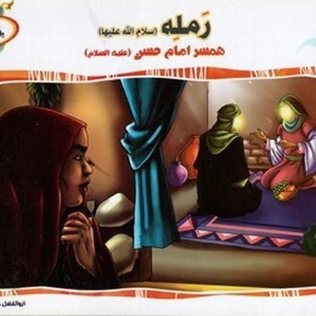 رمله (س): همسر امام حسن (ع)
