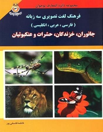 فرهنگ لغت تصويري سهزبانه (فارسي، عربي، انگليسي) جانوران، خزندگان، حشرات، عنكبوتيان