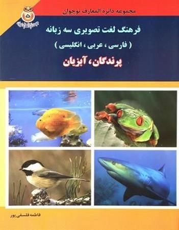 فرهنگ لغت تصويري سهزبانه (فارسي، عربي، انگليسي) پرندگان، آبزيان