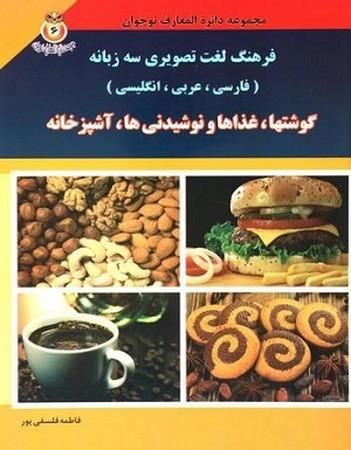 فرهنگ لغت تصويري سهزبانه (فارسي، عربي، انگليسي) گوشتها، غذاها و نوشيدنيها، آشپزخانه