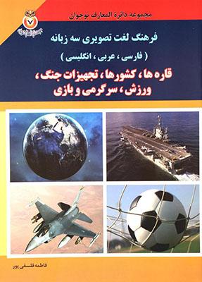 فرهنگ لغت تصويري سهزبانه (فارسي، عربي، انگليسي) قارهها، كشورها، تجهيزات جنگ، ورزش، سرگرمي و بازي