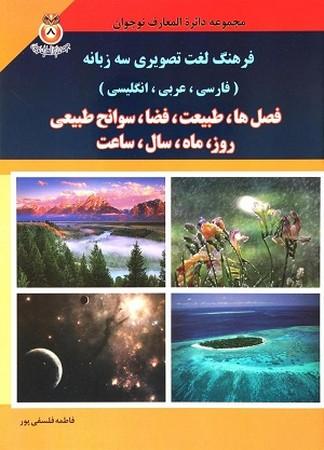 فرهنگ لغت تصويري سهزبانه (فارسي، عربي، انگليسي) فصلها، طبيعت، فضا، سوانح طبيعي، روز، ماه، سال، ساعت
