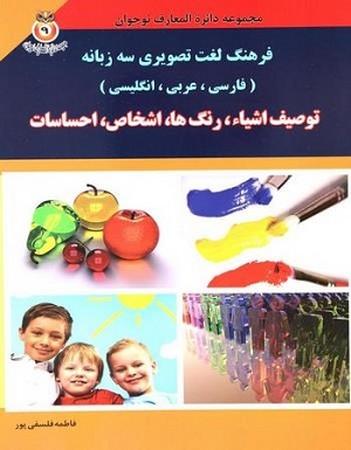 فرهنگ لغت تصويري سهزبانه (فارسي، عربي، انگليسي) توصيف اشياء، رنگها، اشخاص، احساسات