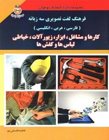 فرهنگ لغت تصويري سهزبانه (فارسي، عربي، انگليسي) كارها و مشاغل، ابزار، زيورآلات، خياطي، لباسها و كفشها
