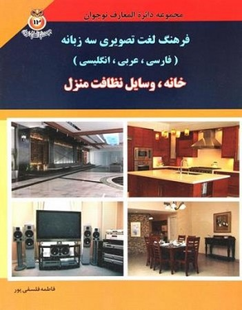 فرهنگ لغت تصويري سهزبانه (فارسي، عربي، انگليسي) خانه، وسائل نظافت منزل