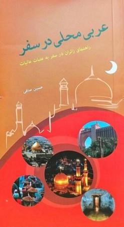 عربي محلي در سفر: راهنماي زائران به عتبات عاليات