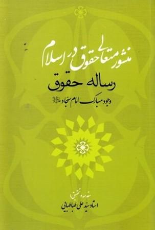 منشور متعالي حقوق در اسلام