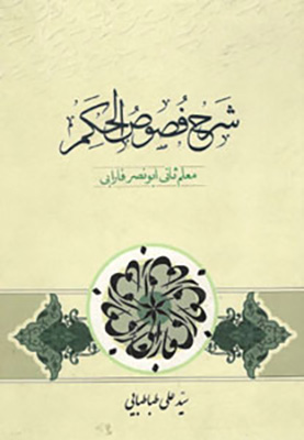 شرح فصوص الحكم معلم ثاني ابونصر فارابي