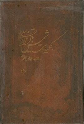 كليات شمس تبريزي / گالينگور / وزيري