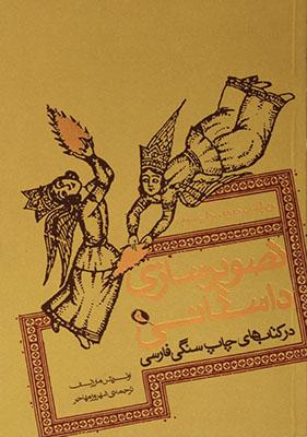 تصويرسازي داستاني در كتابهاي چاپ سنگي فارسي