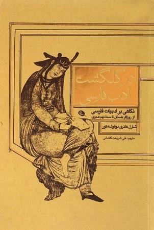 در گلگشت ادب فارسي