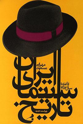 تاريخ سينماي ايران
