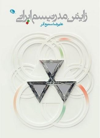 زايش مدرنيسم ايراني
