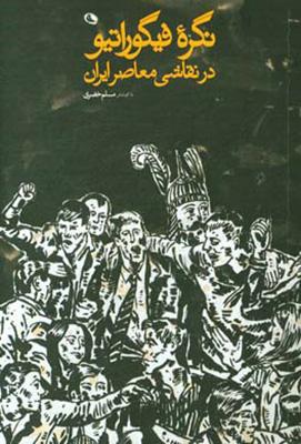 نگره فيگوراتيو در نقاشي معاصر ايران
