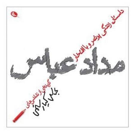 مداد عباس