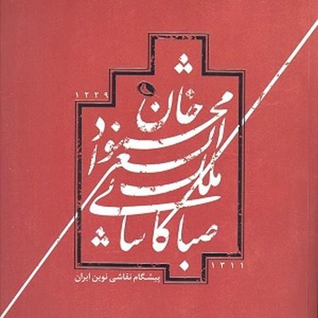 محمود خان ملك الشعرا صبا كاشاني