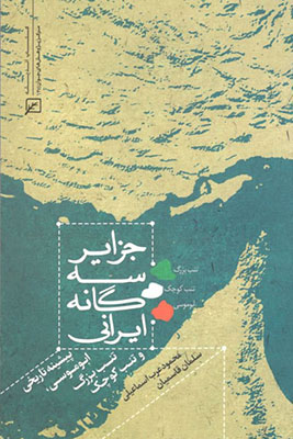 جزاير سه گانه ايراني