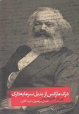 درك ماركس از بديل سرمايهداري