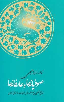 صوفيانه ها و عارفانه ها / تاريخ تحليلي پنج هزار سال ادبيات داستاني ايران