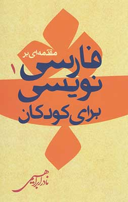 مقدمه اي بر فارسي نويسي براي كودكان 1