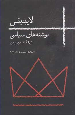 نوشته هاي سياسي (لايبنيتس)