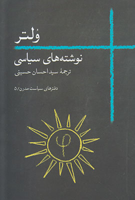 نوشته هاي سياسي (ولتر)