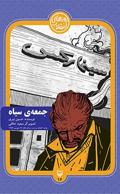 روزهاي انقلاب 16/جمعه ي سياه