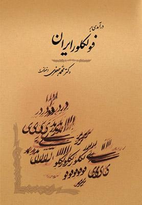 درآمدي بر فولكلور ايران