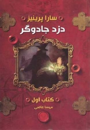 دزد جادوگر كتاب اول