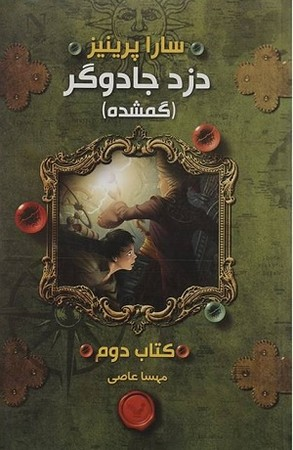 دزد جادوگر كتاب دوم