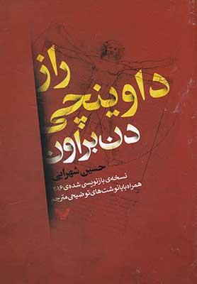 راز داوينچي (نسخهي بازنويسي شدهي 2016)