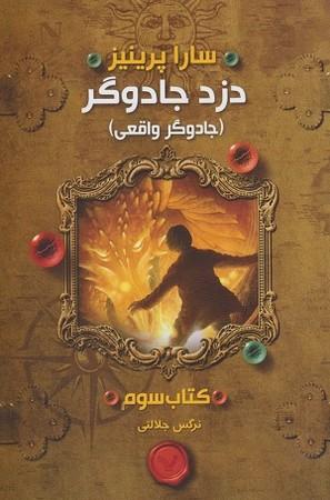 دزد جادوگر كتاب سوم