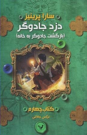 دزد جادوگر كتاب چهارم