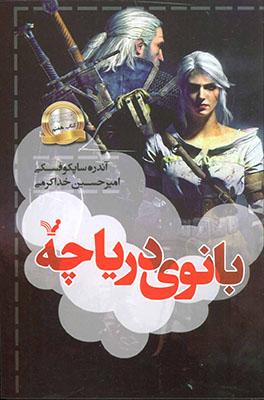 بانوي درياچه / ويچر 7