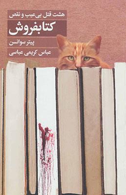 كتابفروش