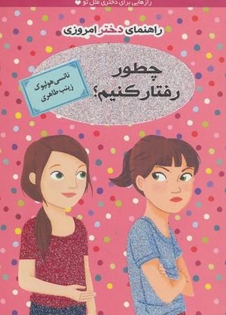 چطور در رفتار كنيم ؟ / راهنماي دختر امروزي
