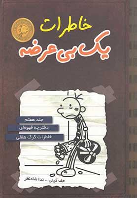 خاطرات يك بي عرضه / جلد 7 / دفترچه قهوه  اي