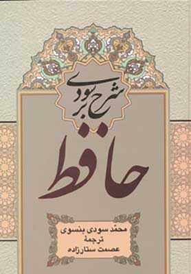 شرح حافظ سودي