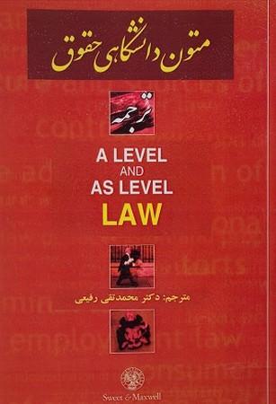 متون دانشگاهي حقوق /A LEVEL AND AS LEVEL LAW